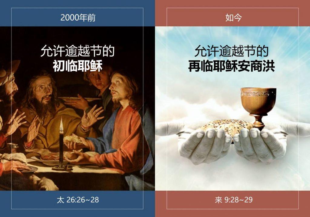 逾越节,上帝的教会(图)
